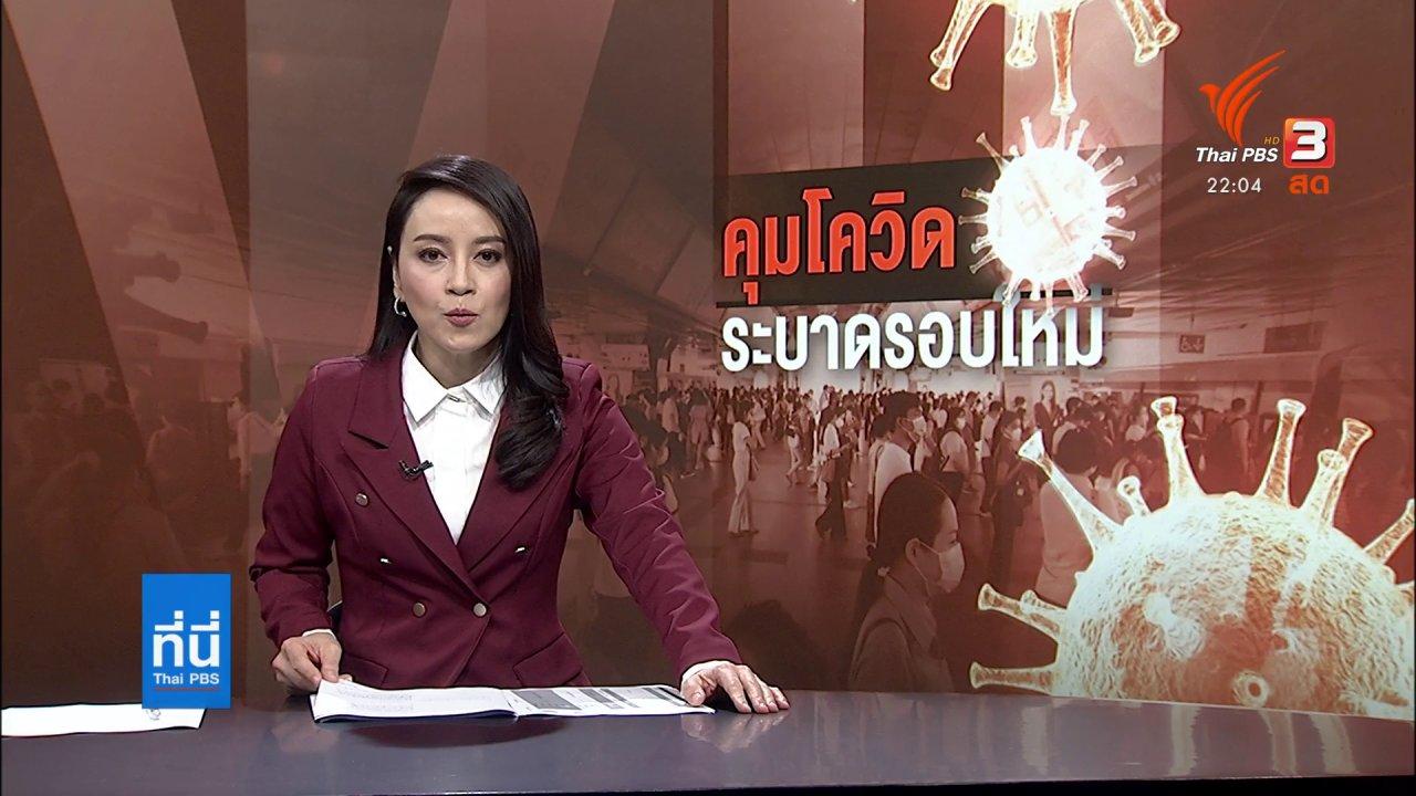 ที่นี่ Thai PBS - เปิดโรงพยาบาลสนามรักษา วัดโกรกกราก จ.สมุทรสาคร