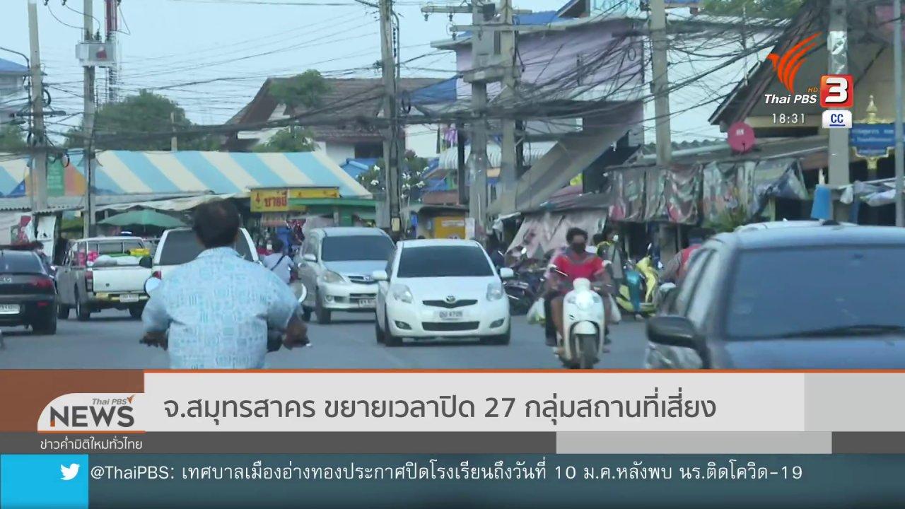 ข่าวค่ำ มิติใหม่ทั่วไทย - จ.สมุทรสาคร ขยายเวลาปิด 27 กลุ่มสถานที่เสี่ยง