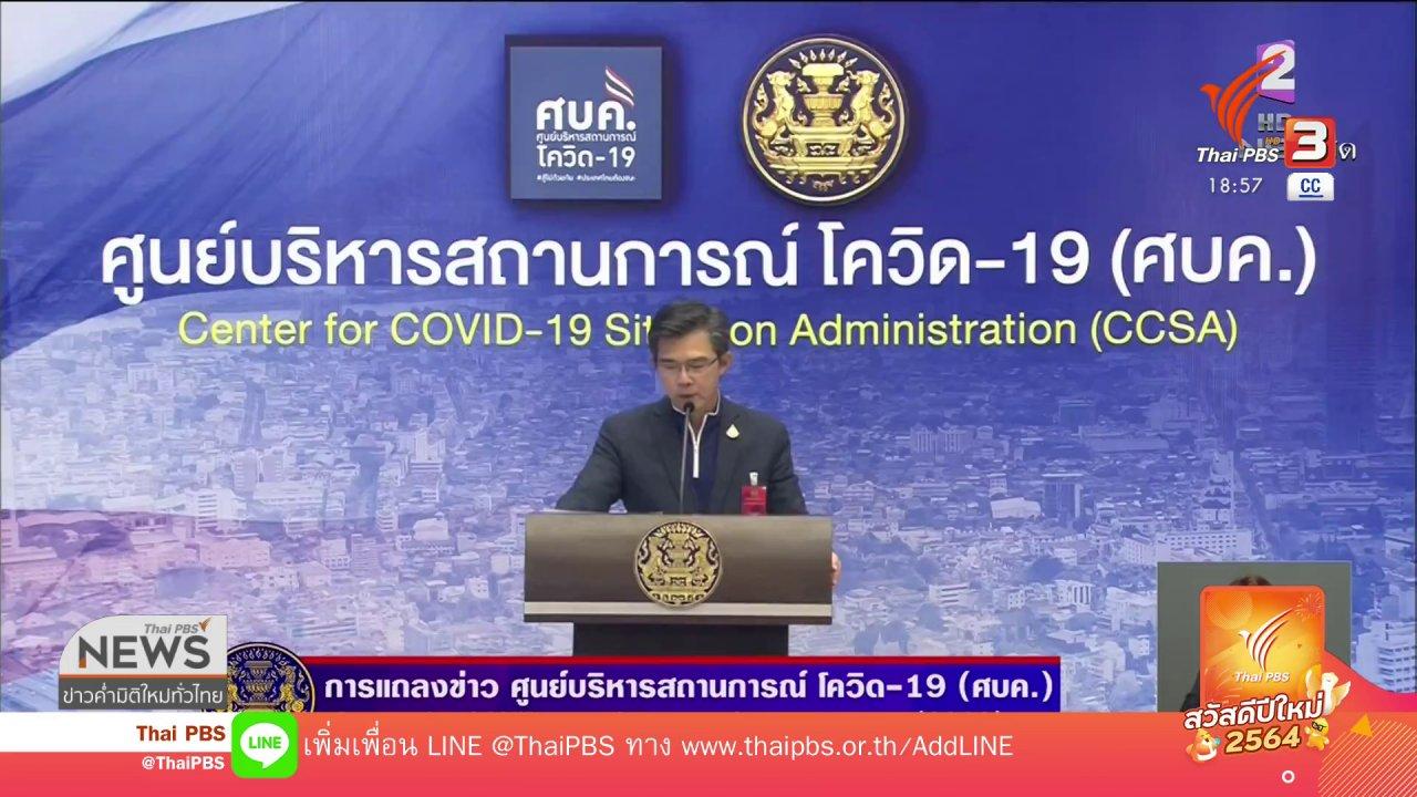 ข่าวค่ำ มิติใหม่ทั่วไทย - ศบค.เตรียมหารือเพิ่มมาตรการรับมือโควิด-19