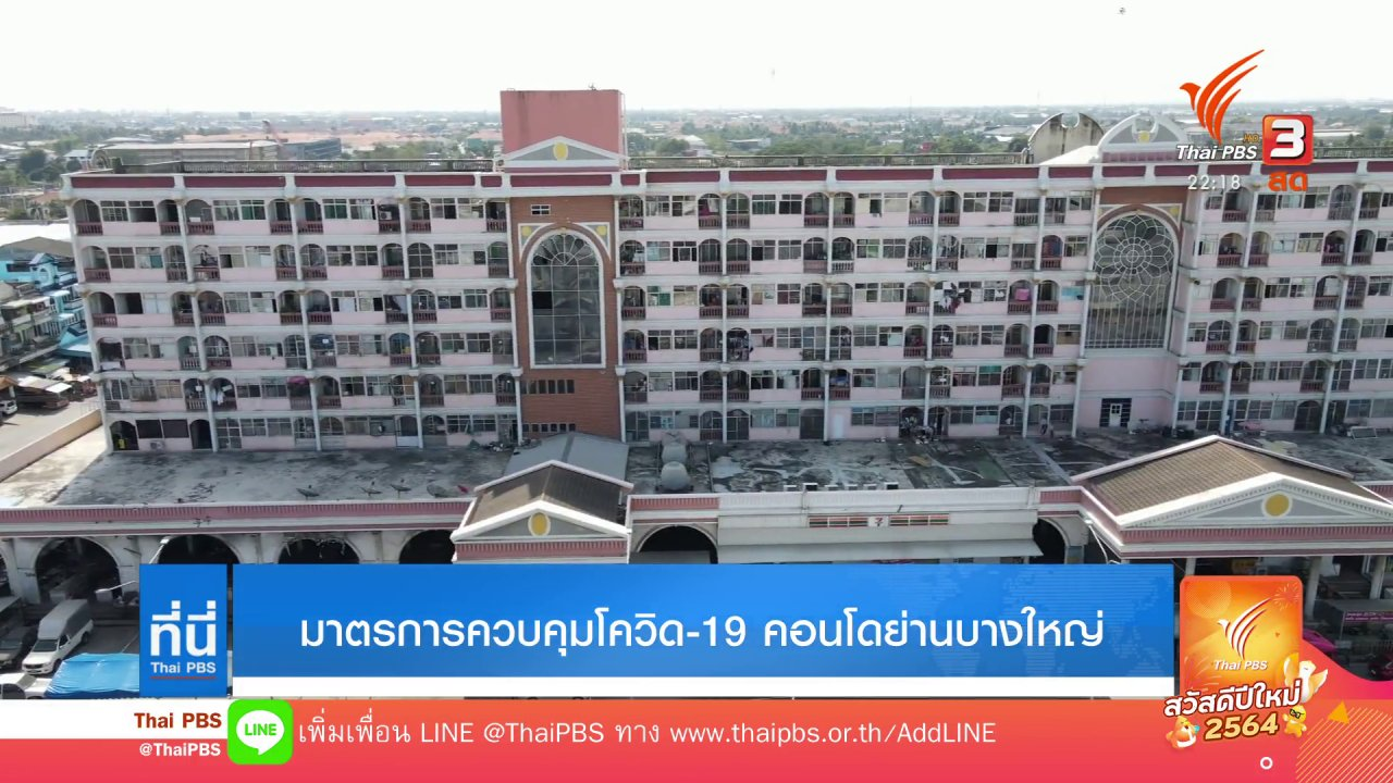 ที่นี่ Thai PBS - สำรวจมาตรการควบคุมโควิด-19 ในคอนโดฯ แรงข้ามชาติ ตลาดบางใหญ่