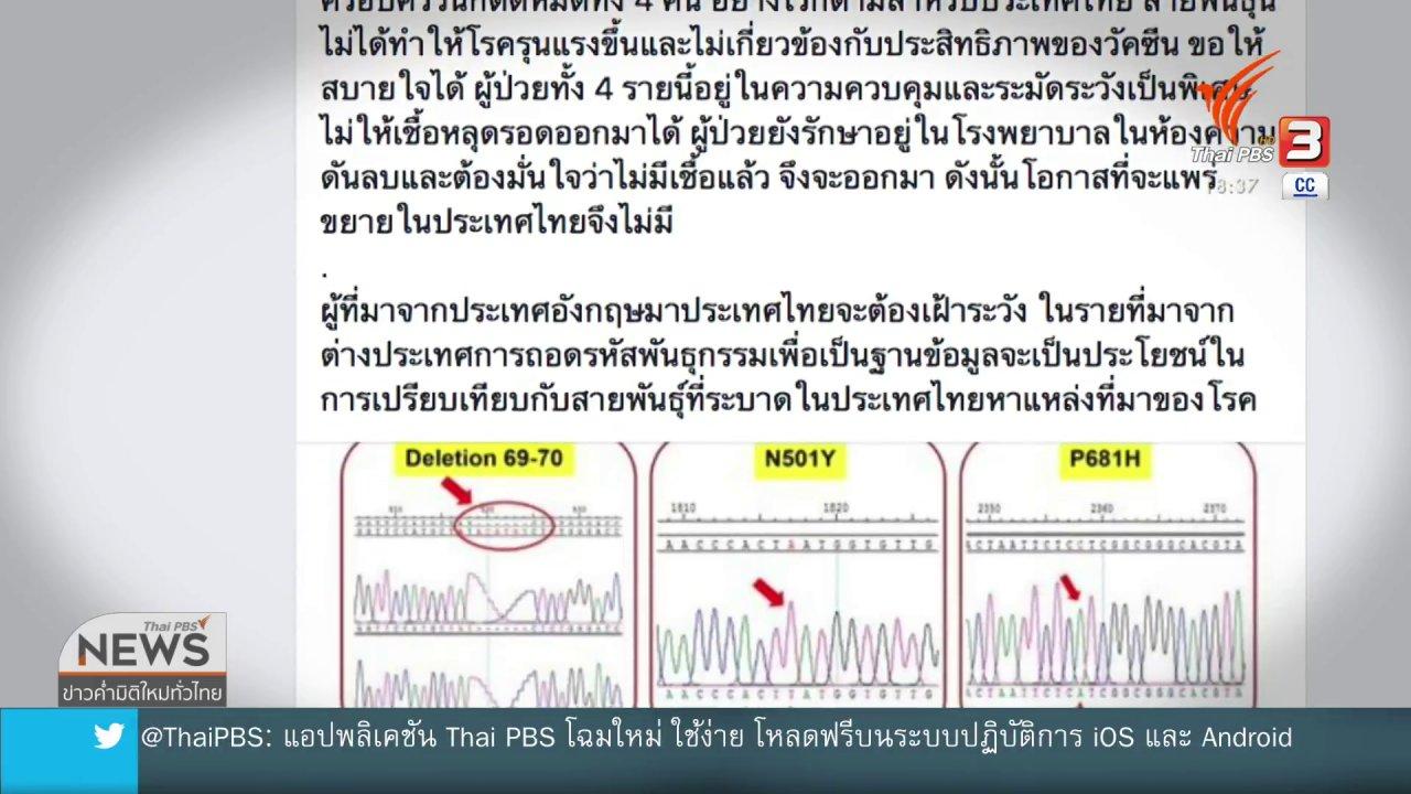 ข่าวค่ำ มิติใหม่ทั่วไทย - ไทยพบ เชื้อโควิด-19 สายพันธุ์อังกฤษกลายพันธุ์