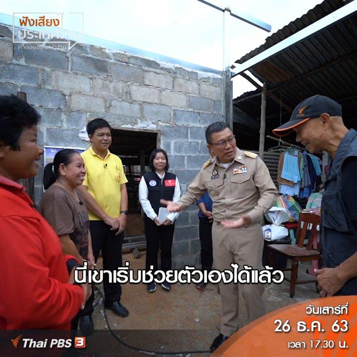 ฟังเสียงประเทศไทย - โครงการคู่เสี่ยว เกี่ยวก้อย แก้จนคนขอนแก่นเปลี่ยนชีวิต