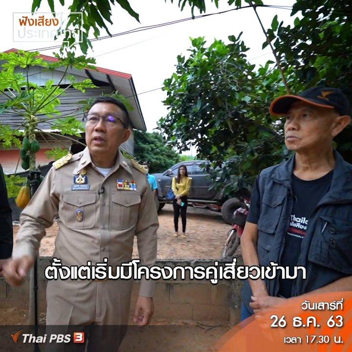 ฟังเสียงประเทศไทย - ถ้านโยบายของรัฐลงถึงประชาชนจริง สามารถแก้จนได้