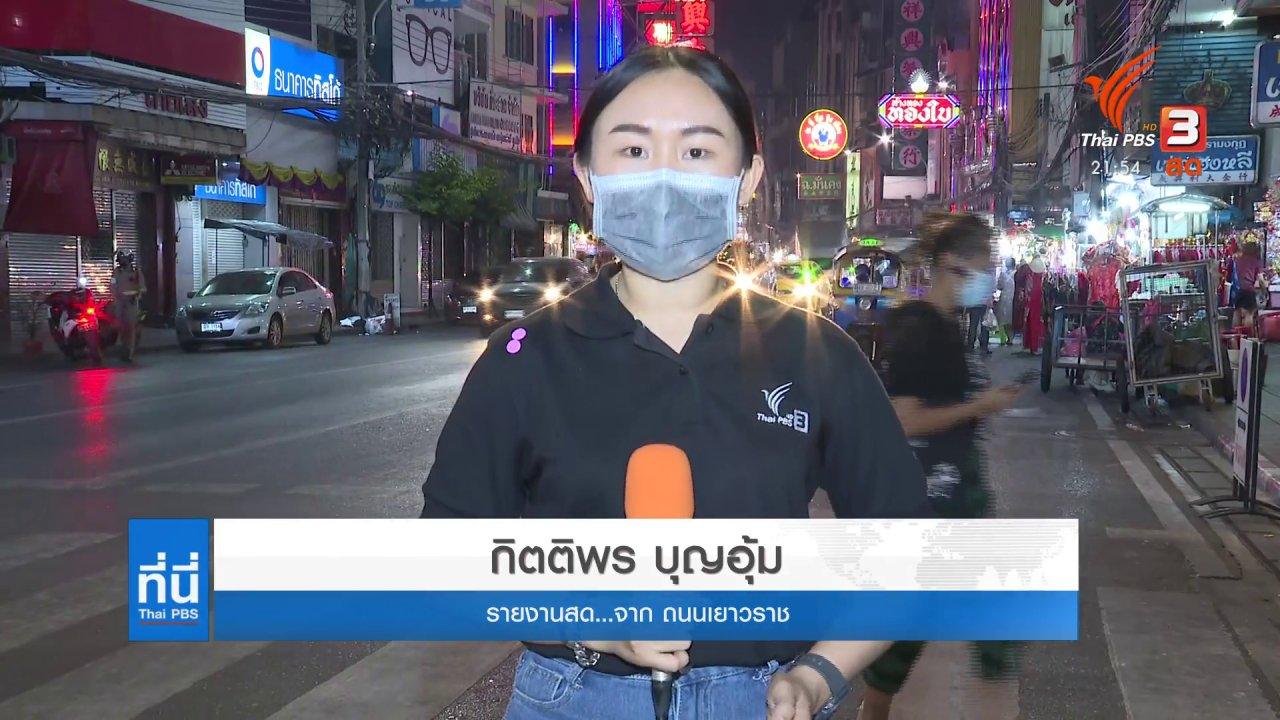 ที่นี่ Thai PBS - ปรับตัวรับมือมาตรการคุมโควิด-19 ปรับเวลากินอาหารในร้าน