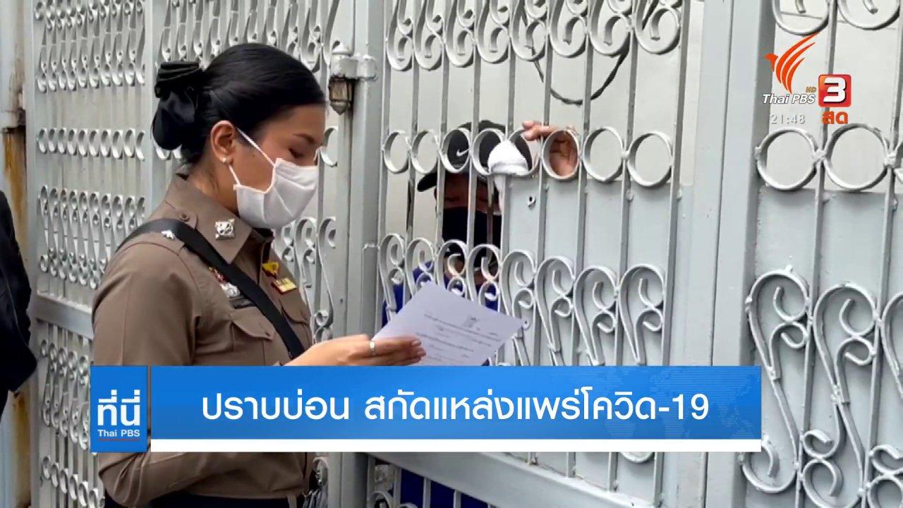 ที่นี่ Thai PBS - ปราบบ่อน สกัดแหล่งแพร่โควิด-19