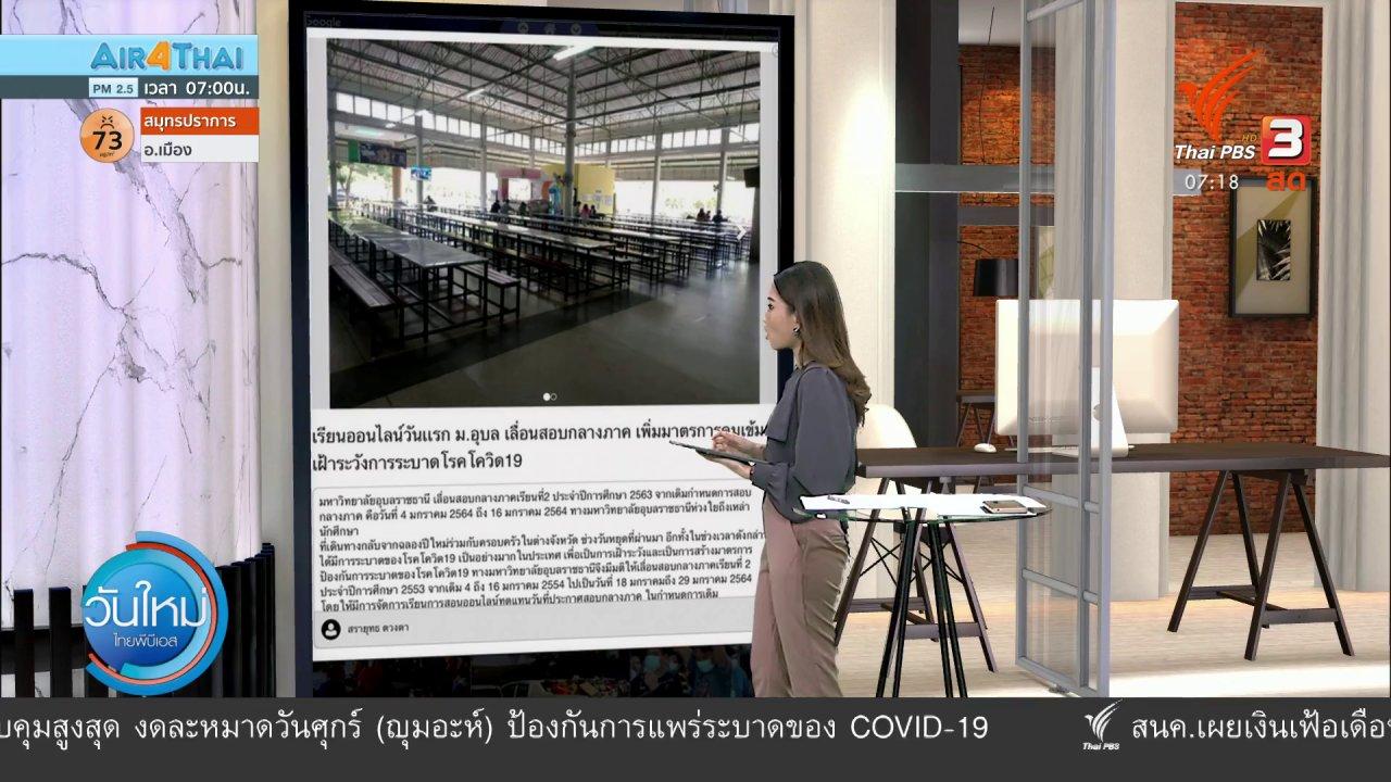 วันใหม่  ไทยพีบีเอส - C-Site Focus พิกัดข่าว : ความเงียบเหงาในรั้วมหาวิทยาลัย