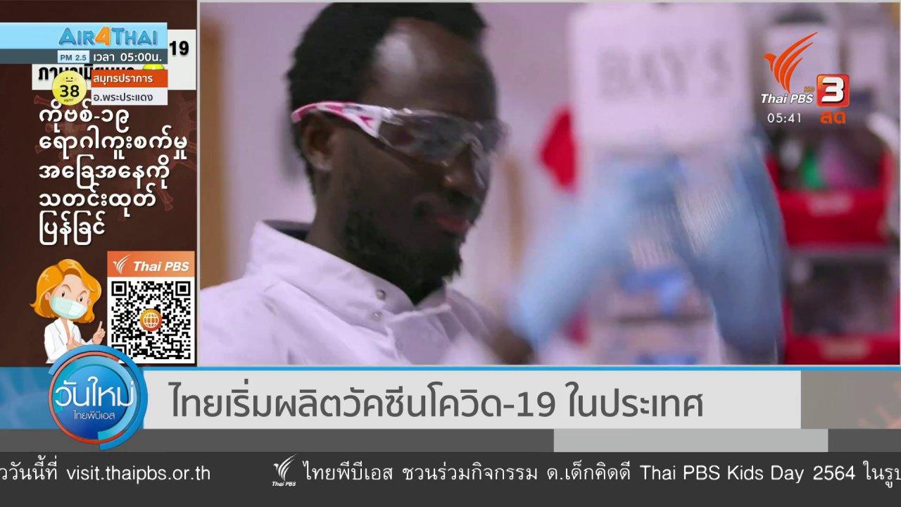 วันใหม่  ไทยพีบีเอส - ไทยเริ่มผลิตวัคซีนโควิด-19 ในประเทศ