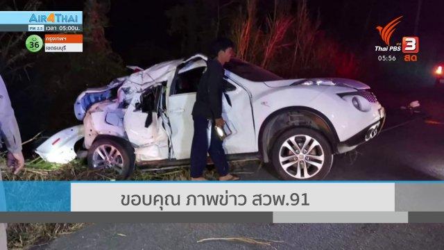รถเก๋งเสียหลักชนเสาไฟฟ้าพุ่งลงข้างทาง เน็ตไอดอลชื่อดังเสียชีวิต