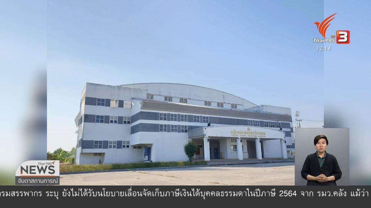 จับตาสถานการณ์ - จ.อ่างทอง เปิดโรงพยาบาลสนามรับผู้ป่วยโควิด-19 แห่งแรก