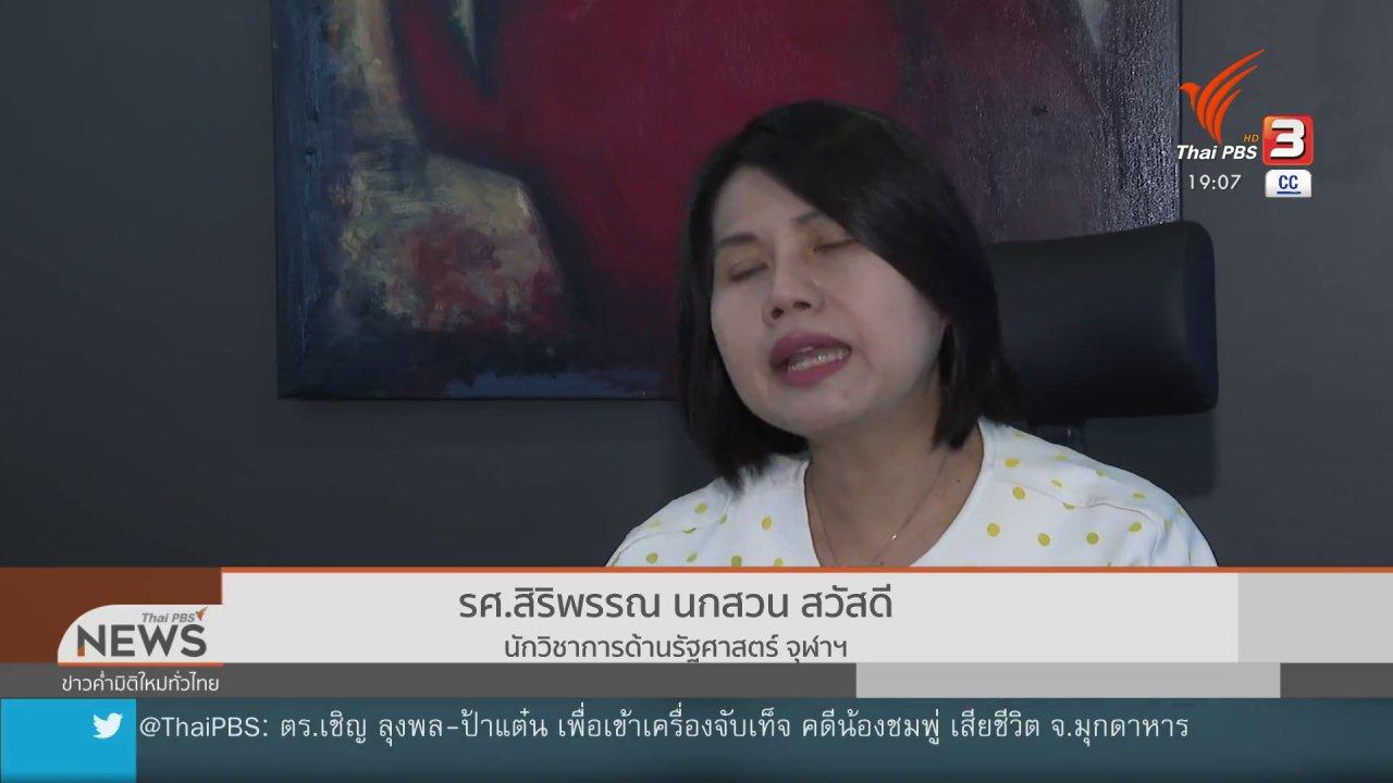 ข่าวค่ำ มิติใหม่ทั่วไทย - วิกฤตการสื่อสารใน ศบค.