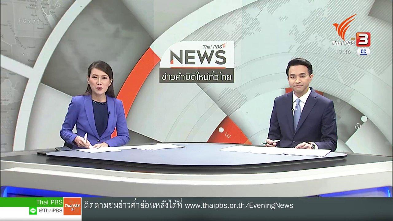 """ข่าวค่ำ มิติใหม่ทั่วไทย - วิเคราะห์สถานการณ์ต่างประเทศ : """"ทรัมป์"""" สั่งอภัยโทษตัวเองได้จริงหรือ"""