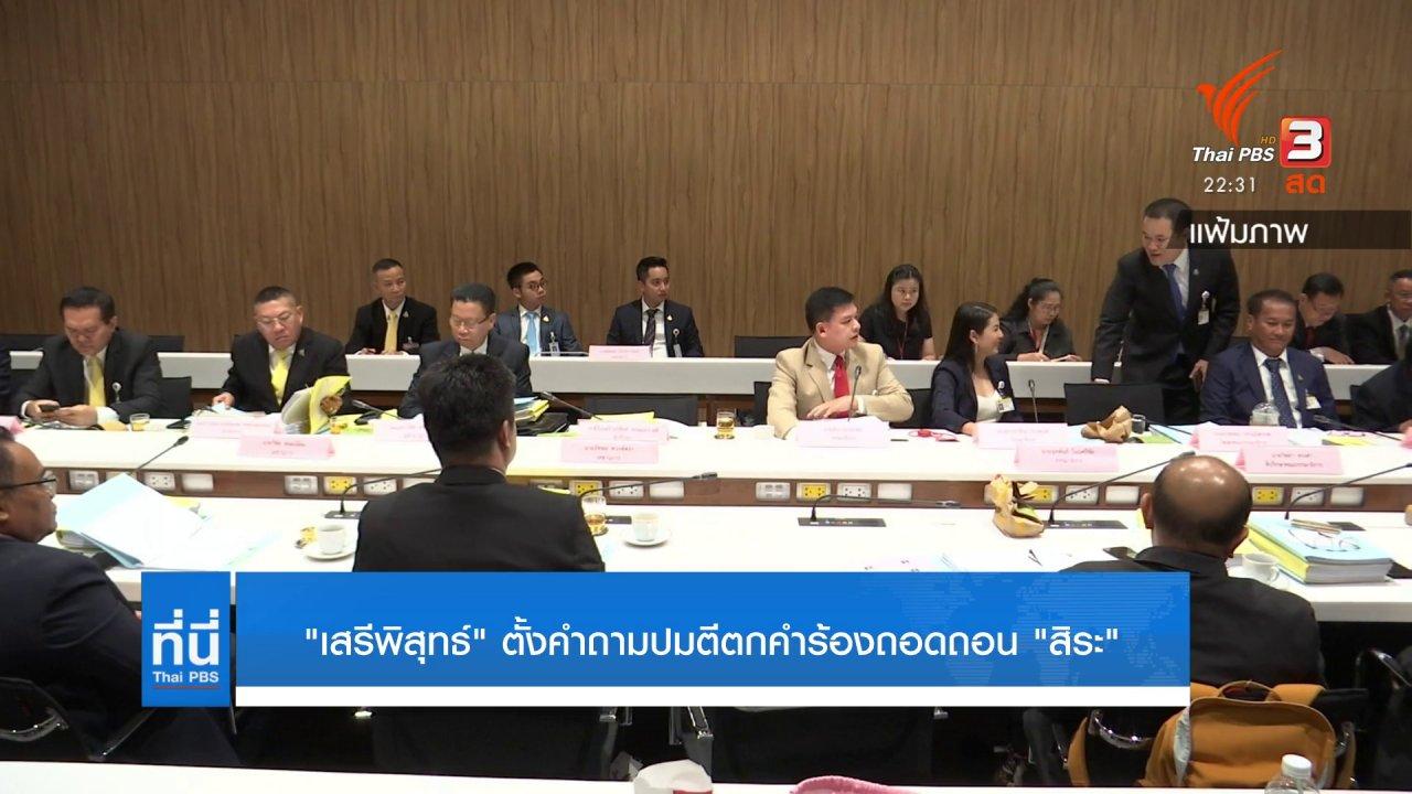"""ที่นี่ Thai PBS - """"เสรีพิสุทธิ์"""" ตั้งคำถามปมตีตกคำร้องถอดถอน """"สิระ"""""""