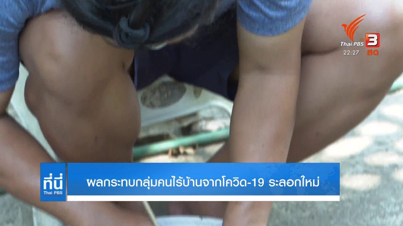 ที่นี่ Thai PBS - ผลกระทบกลุ่มคนไร้บ้านจากโควิด-19 ระลอกใหม่