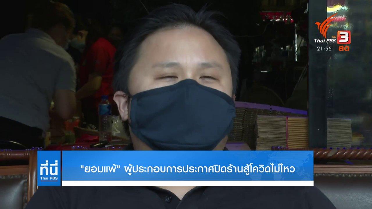 """ที่นี่ Thai PBS - """"ยอมแพ้"""" ผู้ประกอบการประกาศปิดร้านสู้โควิดไม่ไหว"""