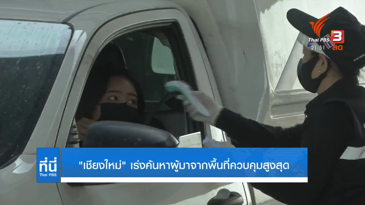 """ที่นี่ Thai PBS - """"เชียงใหม่"""" เร่งค้นหาผู้มาจากพื้นที่ควบคุมสูงสุด"""