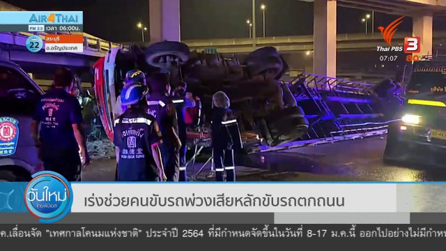 เร่งช่วยคนขับรถพ่วงเสียหลักขับรถตกถนน