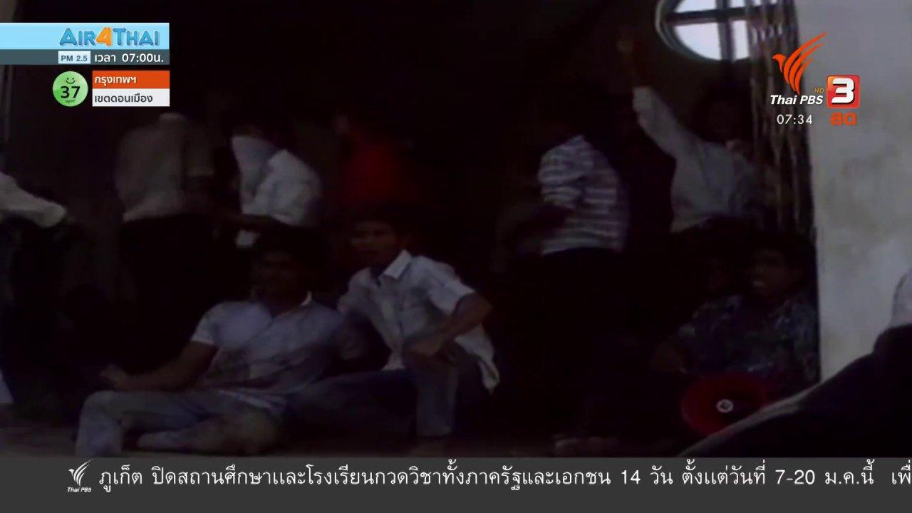 วันใหม่  ไทยพีบีเอส - ทันโลกกับ Thai PBS World : ของขวัญซื้อใจชาวคริสต์ในติมอร์ตะวันออก