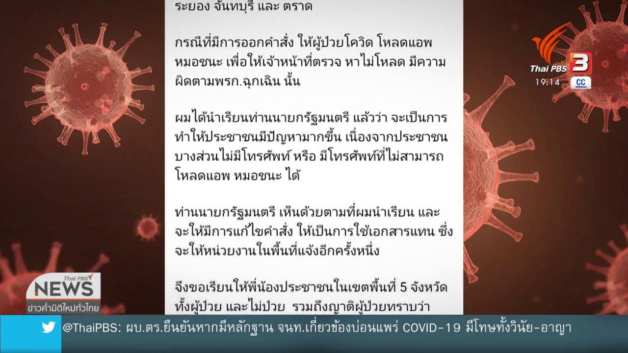 """ข่าวค่ำ มิติใหม่ทั่วไทย - โหลด - ไม่โหลด """"หมอชนะ"""" สั่นคลอนความเชื่อมั่น"""