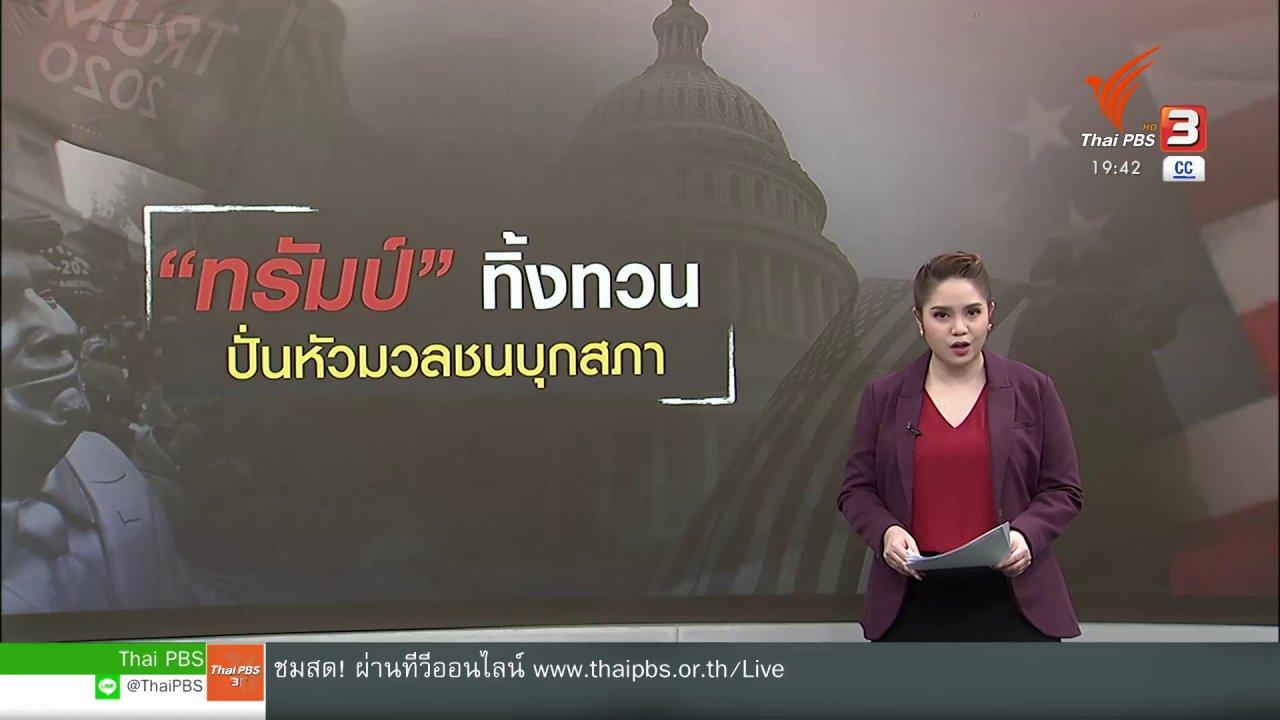 """ข่าวค่ำ มิติใหม่ทั่วไทย - วิเคราะห์สถานการณ์ต่างประเทศ : กลุ่มหนุน """"ทรัมป์"""" บุกสภา สั่นคลอนประชาธิปไตยสหรัฐฯ"""