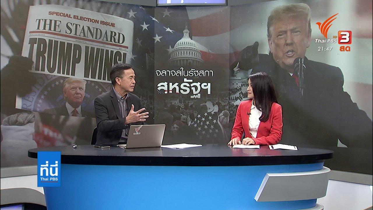 ที่นี่ Thai PBS - ลำดับเหตุการณ์จลาจลที่รัฐสภาสหรัฐฯ