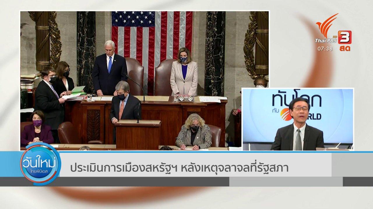 วันใหม่  ไทยพีบีเอส - ทันโลกกับ Thai PBS World : ประเมินการเมืองสหรัฐฯ หลังเหตุจลาจลที่รัฐสภา