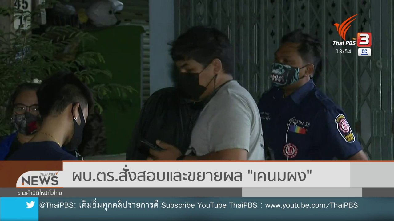 """ข่าวค่ำ มิติใหม่ทั่วไทย - ผบ.ตร.สั่งสอบและขยายผล """"เคนมผง"""""""