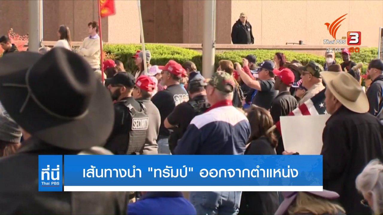"""ที่นี่ Thai PBS - เส้นทางนำ """"ทรัมป์"""" ออกจากตำแหน่ง"""