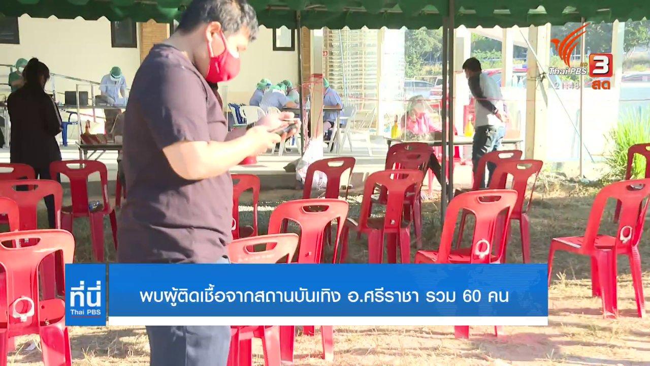 ที่นี่ Thai PBS - พบผู้ติดเชื้อจากสถานบันเทิง อ.ศรีราชา จ.ชลบุรี รวม 60 คน