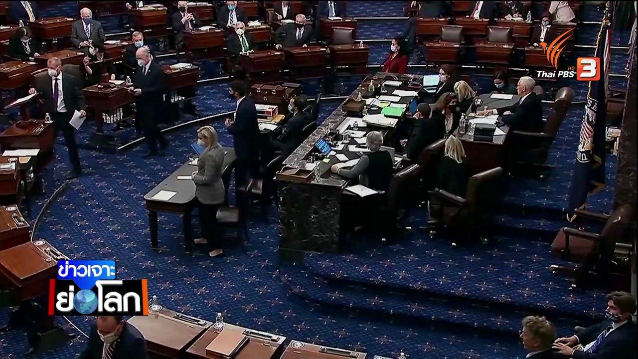 """ข่าวเจาะย่อโลก - วัดใจ รองประธานาธิบดีสหรัฐฯ ใช้บทบัญญัติที่ 25 ถอดถอน """"ทรัม"""" หลังเหตุจลาจล"""