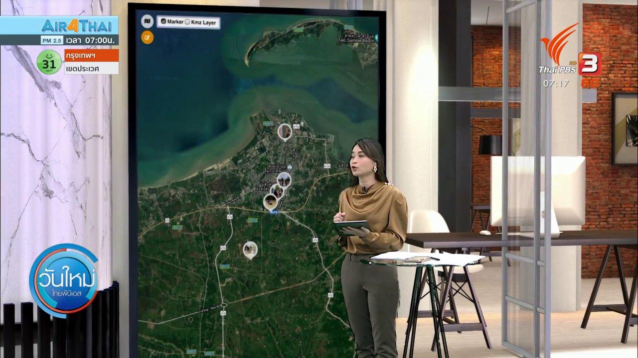วันใหม่  ไทยพีบีเอส - C-Site Focus พิกัดข่าว : น้ำใจช่วงน้ำท่วมเมืองปัตตานี