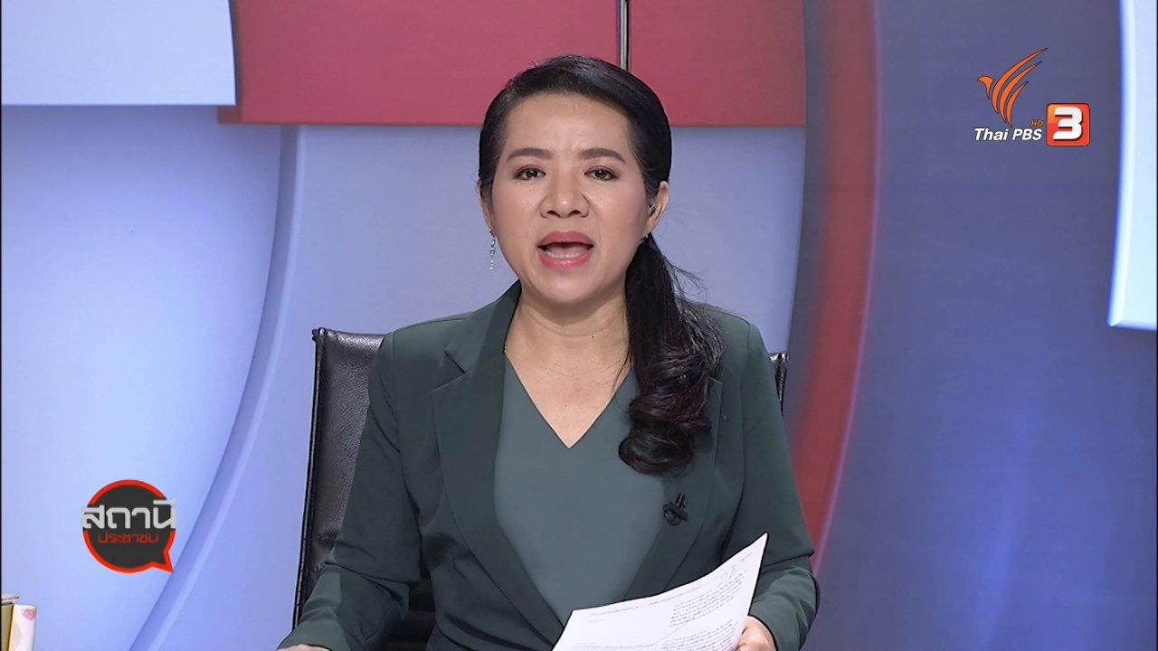 สถานีประชาชน - สถานีร้องเรียน : Mahidol Channel ให้ความรู้ COVID-19