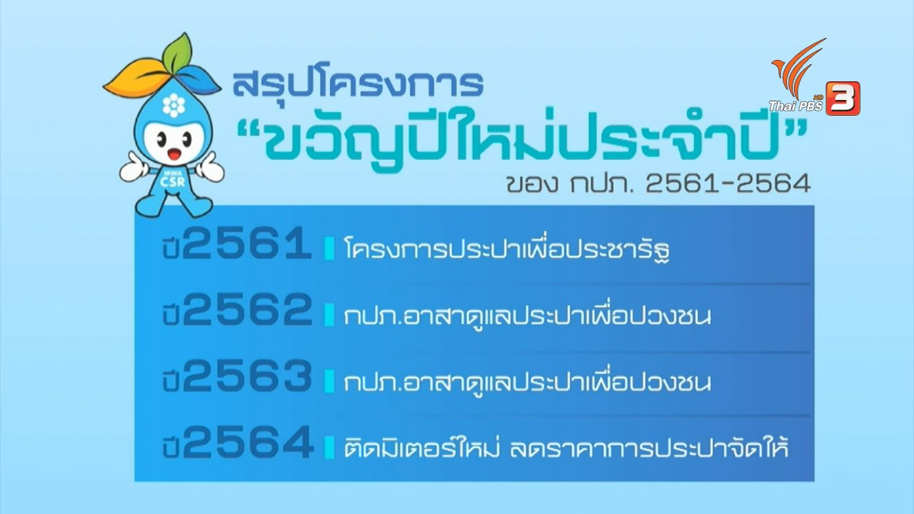 สถานีประชาชน - สถานีร้องเรียน : กปภ.มอบของขวัญปีใหม่ 2564