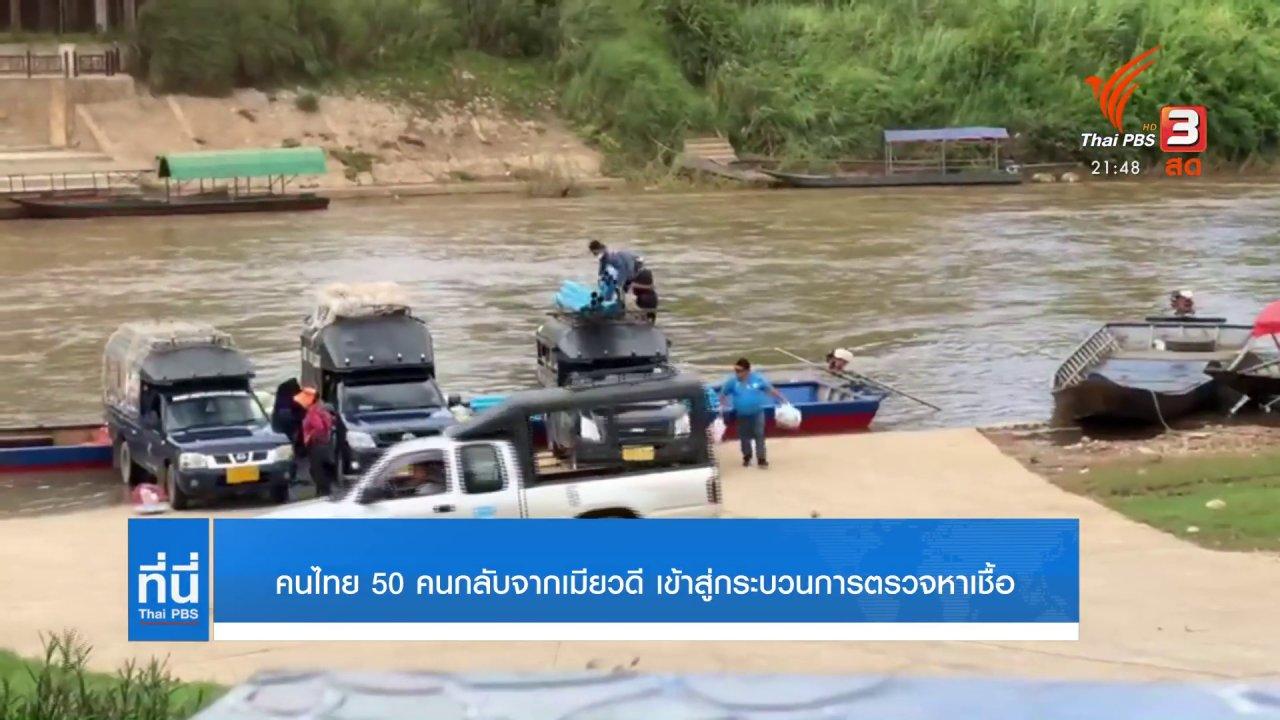ที่นี่ Thai PBS - คนไทย  50 คน กลับจากเมียวดี เข้าสู่กระบวนการตรวจหาเชื้อโควิด-19