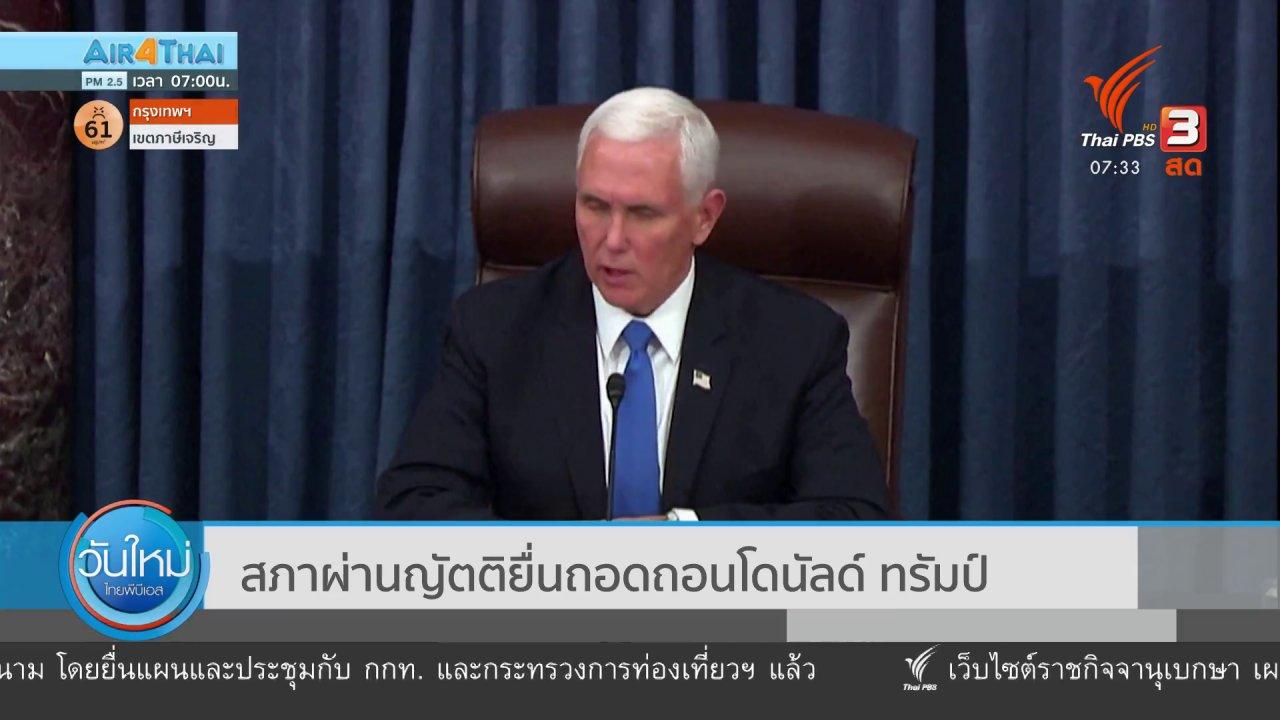 วันใหม่  ไทยพีบีเอส - ทันโลกกับ Thai PBS World : สภาผ่านญัตติยื่นถอดถอนโดนัลด์ ทรัมป์
