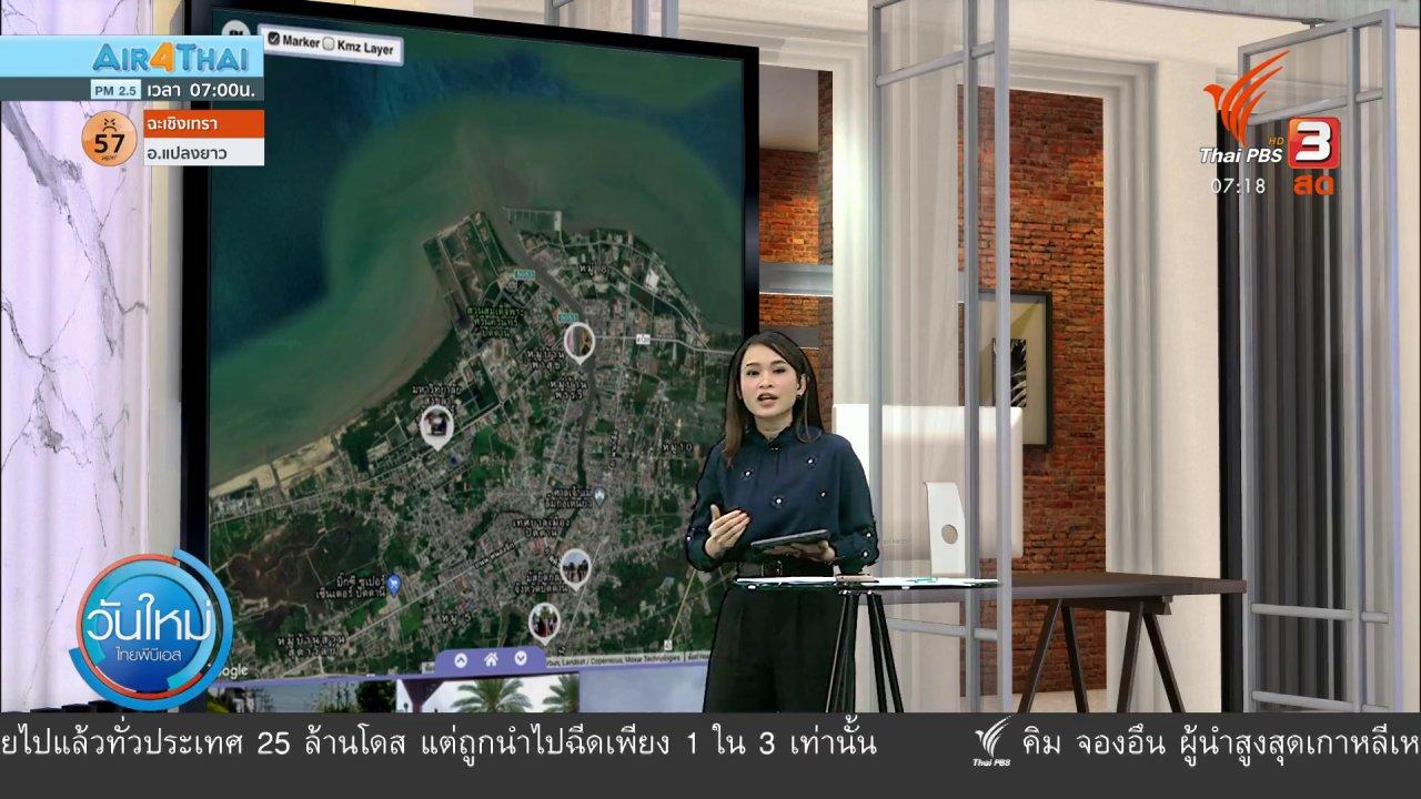 วันใหม่  ไทยพีบีเอส - C-Site Focus พิกัดข่าว : น้ำใจแม่เลี้ยงเดี่ยวช่วยผู้ประสบภัยน้ำท่วม