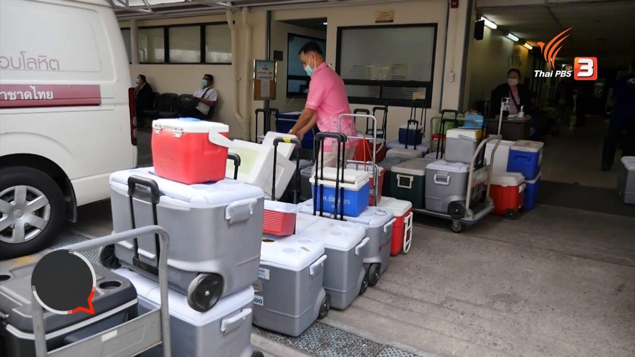 สถานีประชาชน - สถานีร้องเรียน : สภากาชาดไทย ขอรับบริจาคเลือดฝ่าวิกฤติ COVID-19