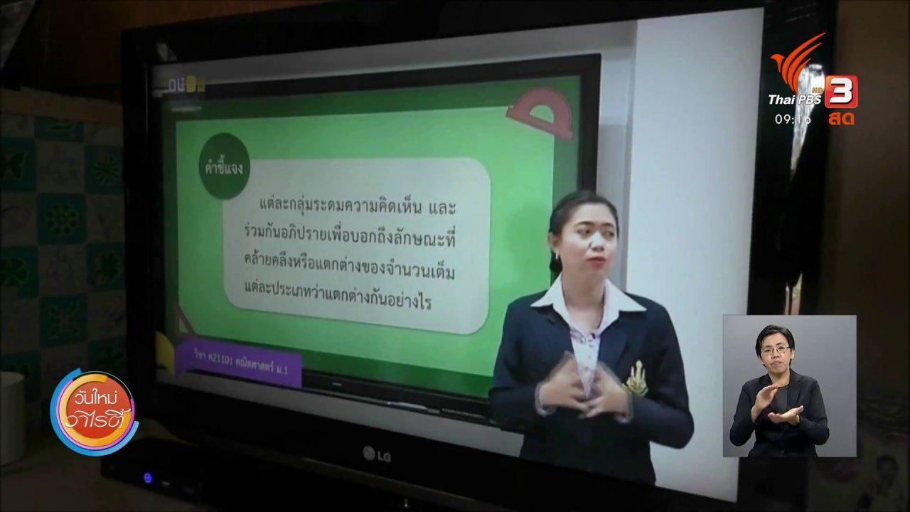 วันใหม่วาไรตี้ - ประเด็นสังคม : จุดเปลี่ยนการศึกษาไทย เมื่อเด็กยุคใหม่ต้องเรียนออนไลน์