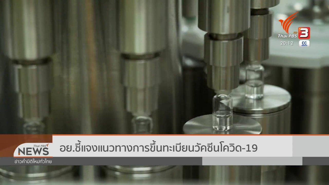 ข่าวค่ำ มิติใหม่ทั่วไทย - อย.ชี้แจงแนวทางการขึ้นทะเบียนวัคซีนโควิด-19
