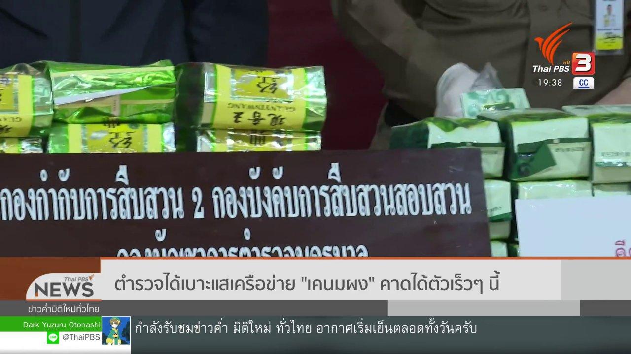 """ข่าวค่ำ มิติใหม่ทั่วไทย - ตำรวจได้เบาะแสเครือข่าย """"เคนมผง"""" คาดได้ตัวเร็วๆ นี้"""
