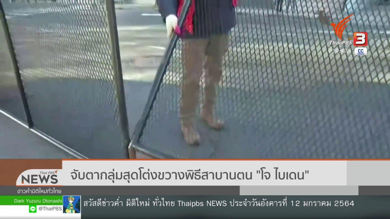 """ข่าวค่ำ มิติใหม่ทั่วไทย - วิเคราะห์สถานการณ์ต่างประเทศ : จับตากลุ่มสุดโต่งขวางพิธีสาบานตน """"โจ ไบเดน"""""""