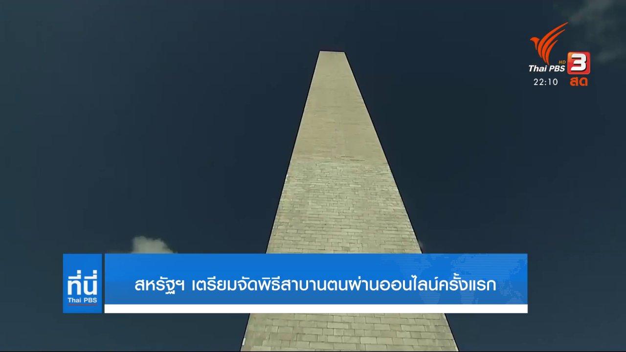 ที่นี่ Thai PBS - ไบเดน เตรียมร่วมพิธีสาบานตน ด้านผู้สนับสนุนทรัมป์เตรียมป่วน 50 รัฐ