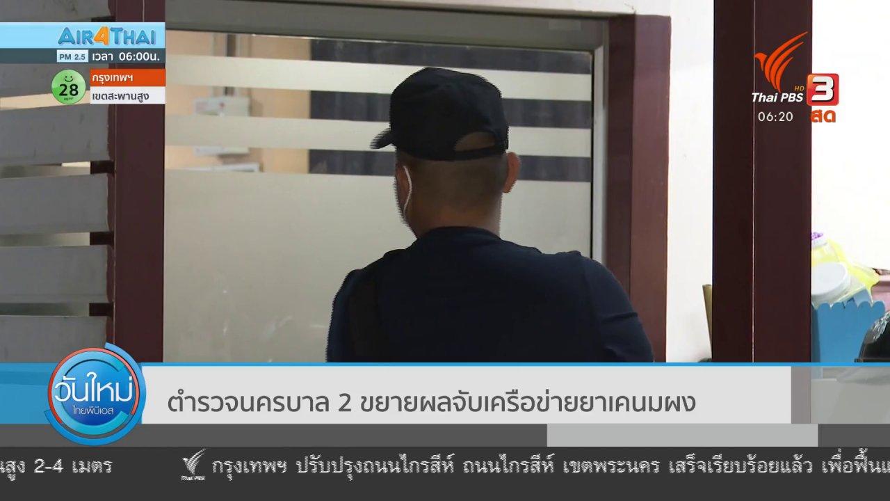 ตำรวจนครบาล 2 ขยายผลจับเครือข่ายยาเคนมผง