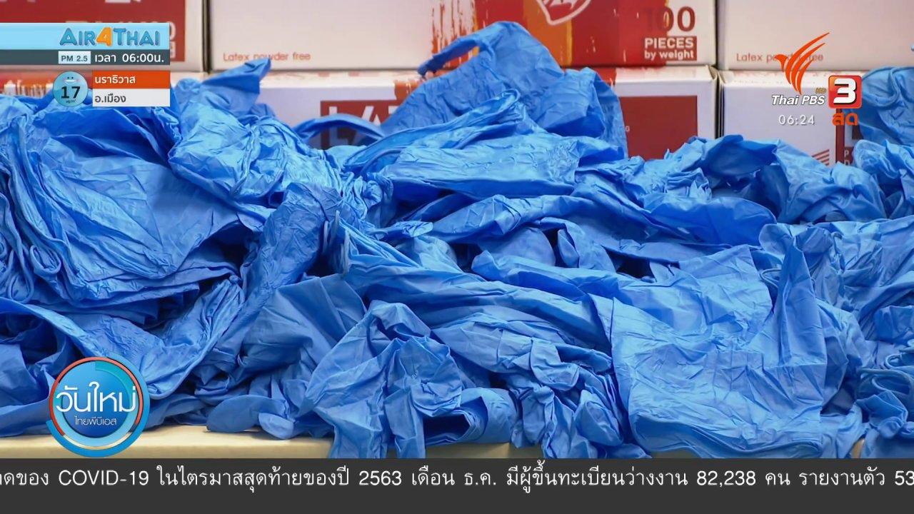 วันใหม่  ไทยพีบีเอส - จับถุงมือทางการแพทย์ใช้แล้วนำมาบรรจุใหม่
