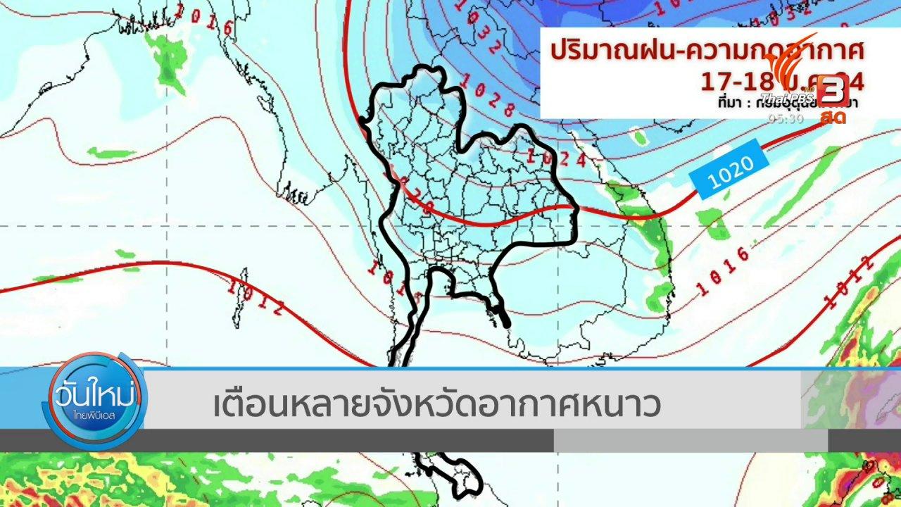 วันใหม่  ไทยพีบีเอส - เตือนหลายจังหวัดอากาศหนาว