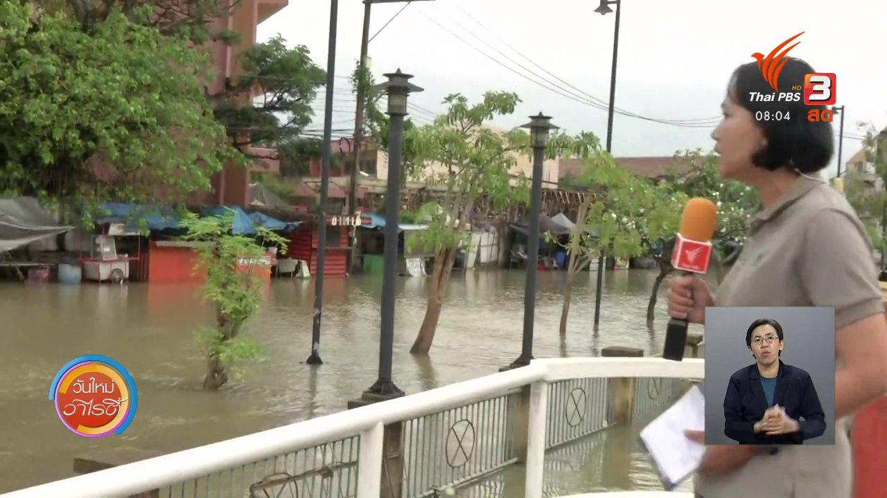 วันใหม่วาไรตี้ - จับตาข่าวเด่น : เกาะติดสถานการณ์น้ำท่วมในจังหวัดปัตตานี
