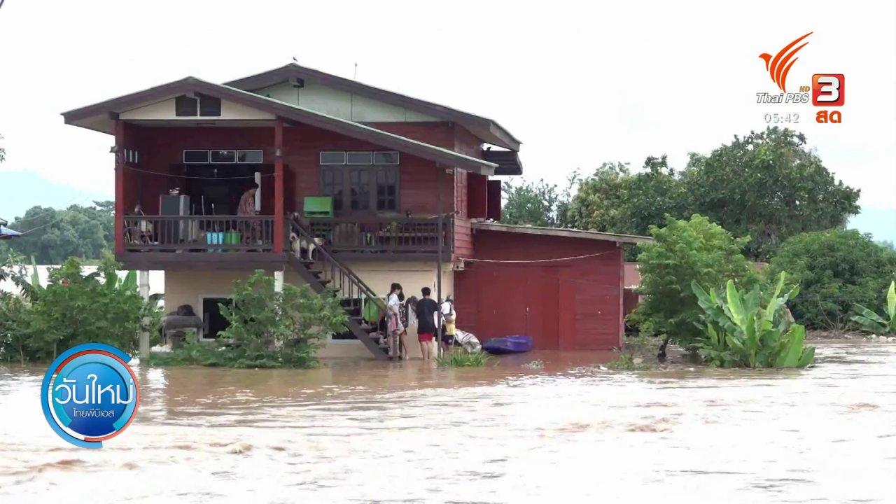 วันใหม่  ไทยพีบีเอส - แม่น้ำยมเอ่อล้นตลิ่งผนังกั้นน้ำขาด