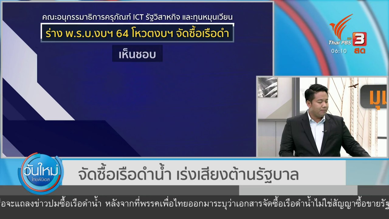 วันใหม่  ไทยพีบีเอส - มุม(การ)เมือง : จัดซื้อเรือดำน้ำเพิ่มแรงกดดันรัฐบาล