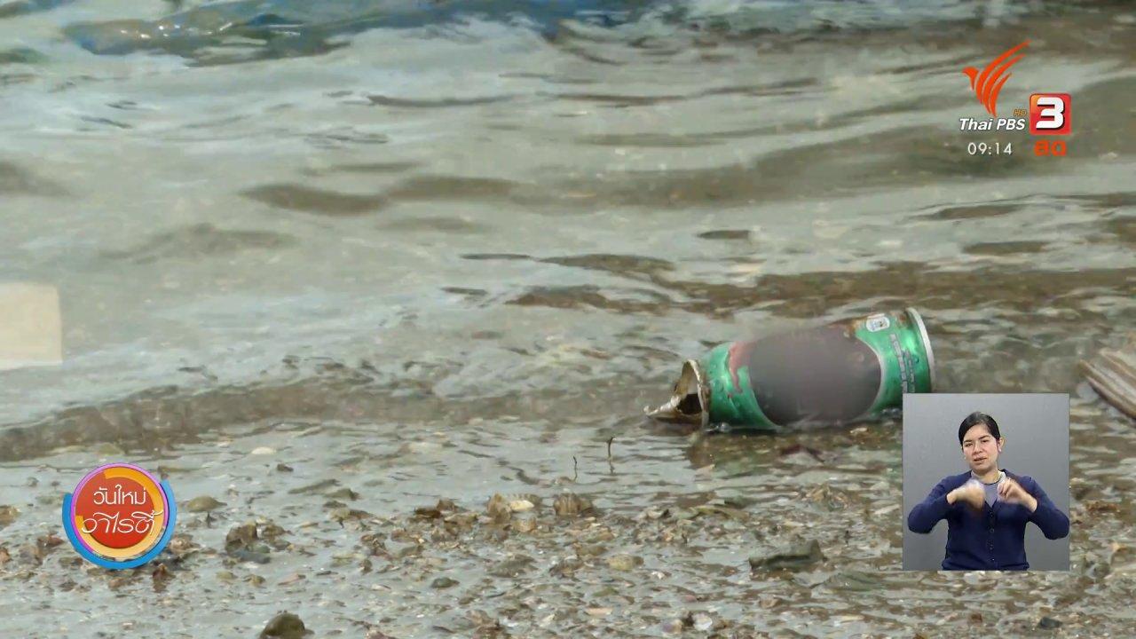 """วันใหม่วาไรตี้ - ประเด็นสังคม : การจัดการขยะของชาวประมงและผลิตภัณฑ์รีไซเคิลจาก """"อวนทะเล"""""""