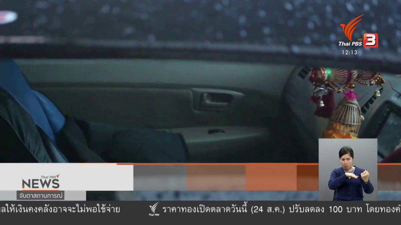 จับตาสถานการณ์ - จับยาบ้า 1.4 แสนเม็ด ชายแดนสังขละบุรี