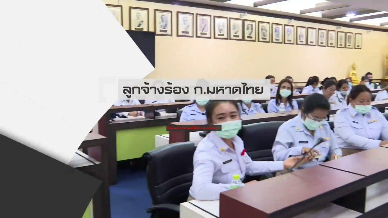 สถานีประชาชน - สถานีร้องเรียน : ลูกจ้างร้องกระทรวงมหาดไทย ขอรัฐเพิ่มสิทธิสวัสดิการ